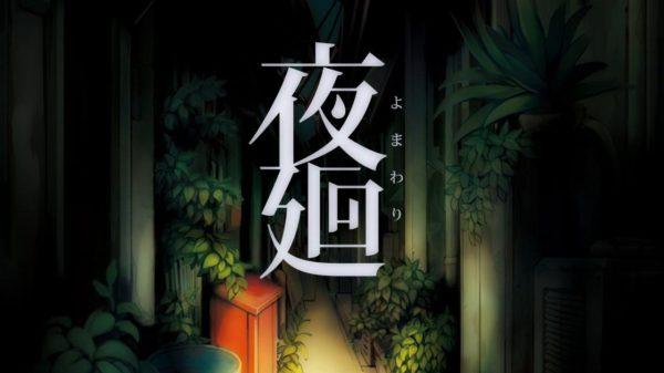 Nuevo trailer del juego de terror Yomawari